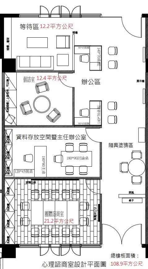 法鼓文理學院諮商室平面設計圖