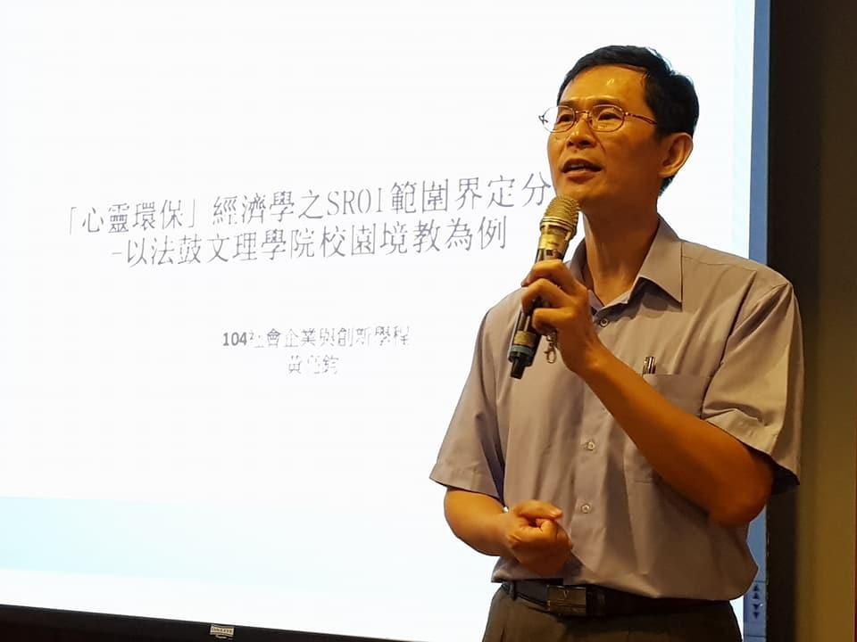 2017法鼓學校校友會校友論文發表論壇 2
